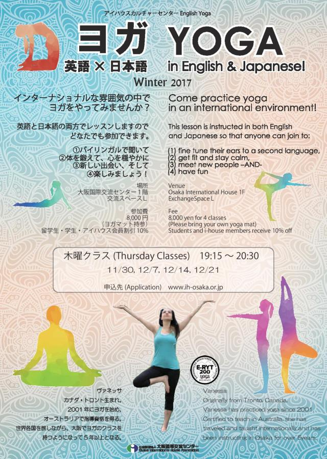 17eng-yoga-winter-page-001