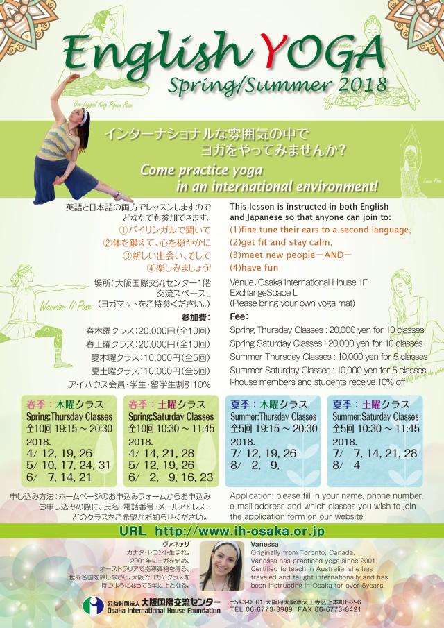 IH 30englishSpring&Summer-yoga.jpg