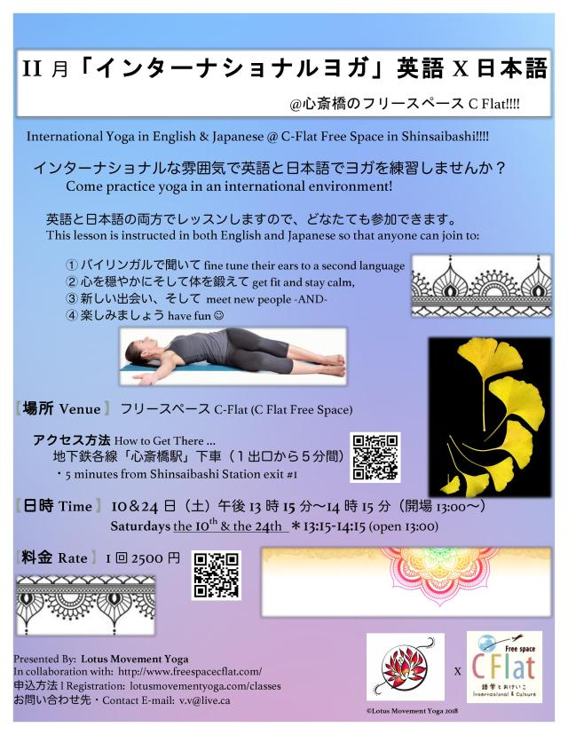 International Yoga November @ C Flat 30.10.27)